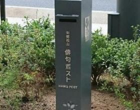 愛媛県松山のコミュニティ